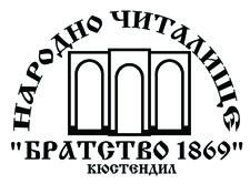 Читалище Братство 1869